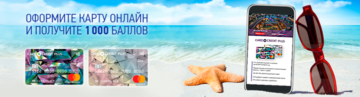 Card credit plus кредит европа банк отзывы