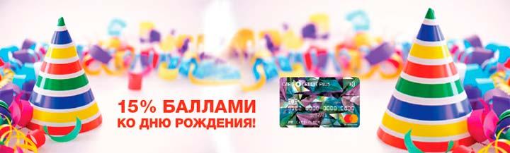card credit plus от кредит европа