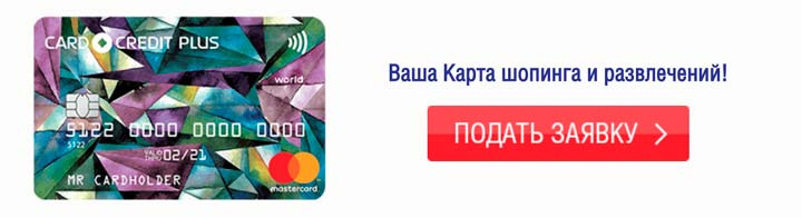 Акции по Card Credit Plus
