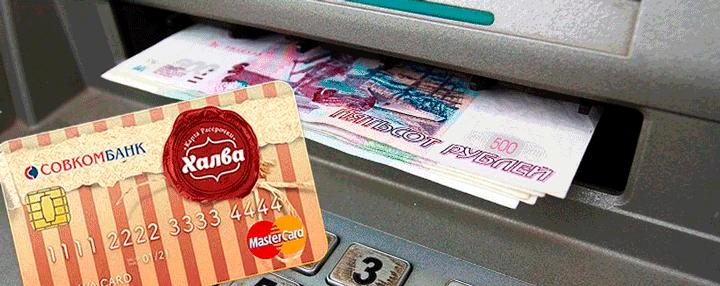 карта халва совкомбанк можно ли снять деньги наличными кредит под залог квартиры без дохода подтверждения в люберцах