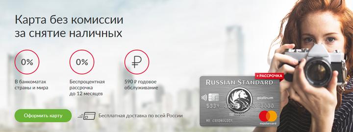 платинум займ личный кабинет взять кредит на 5000000 рублей в банке
