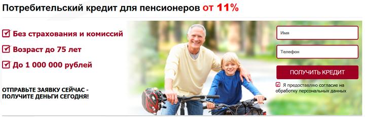 Оформить кредит без справок пенсионерам