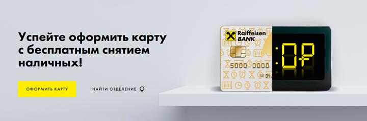 Райффайзен кредит карта 110 дней
