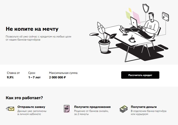Дон кредит официальный сайт